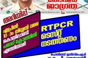 കൊയിലാണ്ടി പരാഗ് ക്ലോത്ത് മാർട്ടിൽ എത്തിയവർ RTPCR ടെസ്റ്റ് നടത്തണം