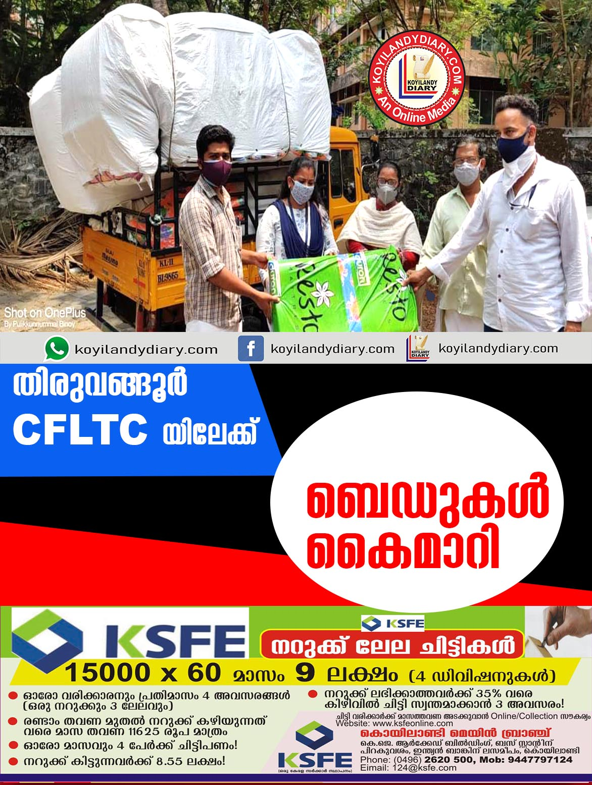 തിരുവങ്ങൂർ CFLTC യിലേക്ക് കിടക്കകൾ കൈമാറി