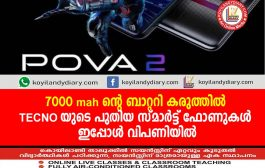 7000 mah ൻ്റെ ബാറ്ററി കരുത്തിൽ Tecno യുടെ പുതിയ സ്മാര്ട്ട് ഫോണുകള് ഇപ്പോള് ലോക വിപണിയില്